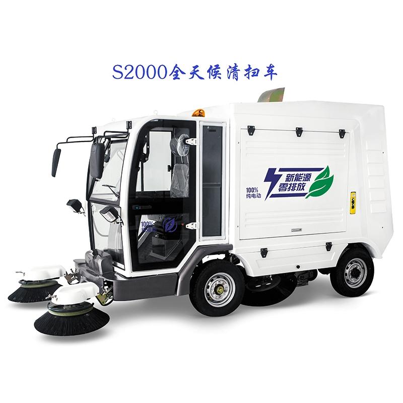 S2000全天候清扫车